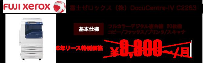 富士ゼロックス(株)複合機