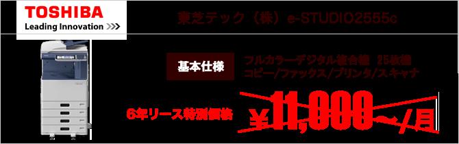 東芝テック(株)複合機