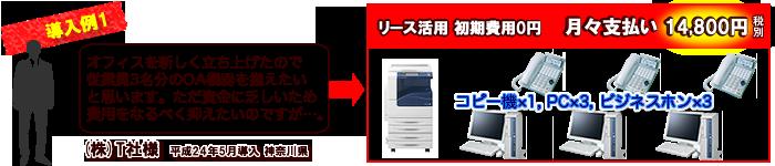 導入例1…コピー機×1,PC×3,ビジネスホン×3,月々支払い14800円