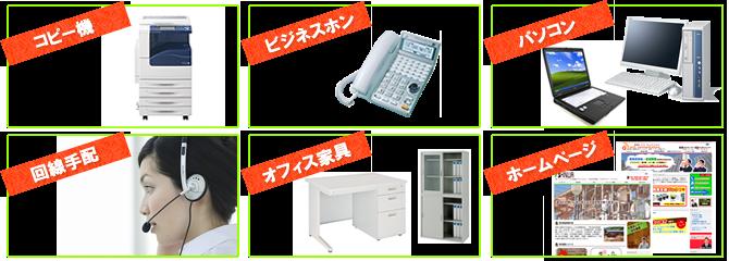 コピー機・ビジネスホン・パソコン・回線手配・オフィス家具・ホームページ