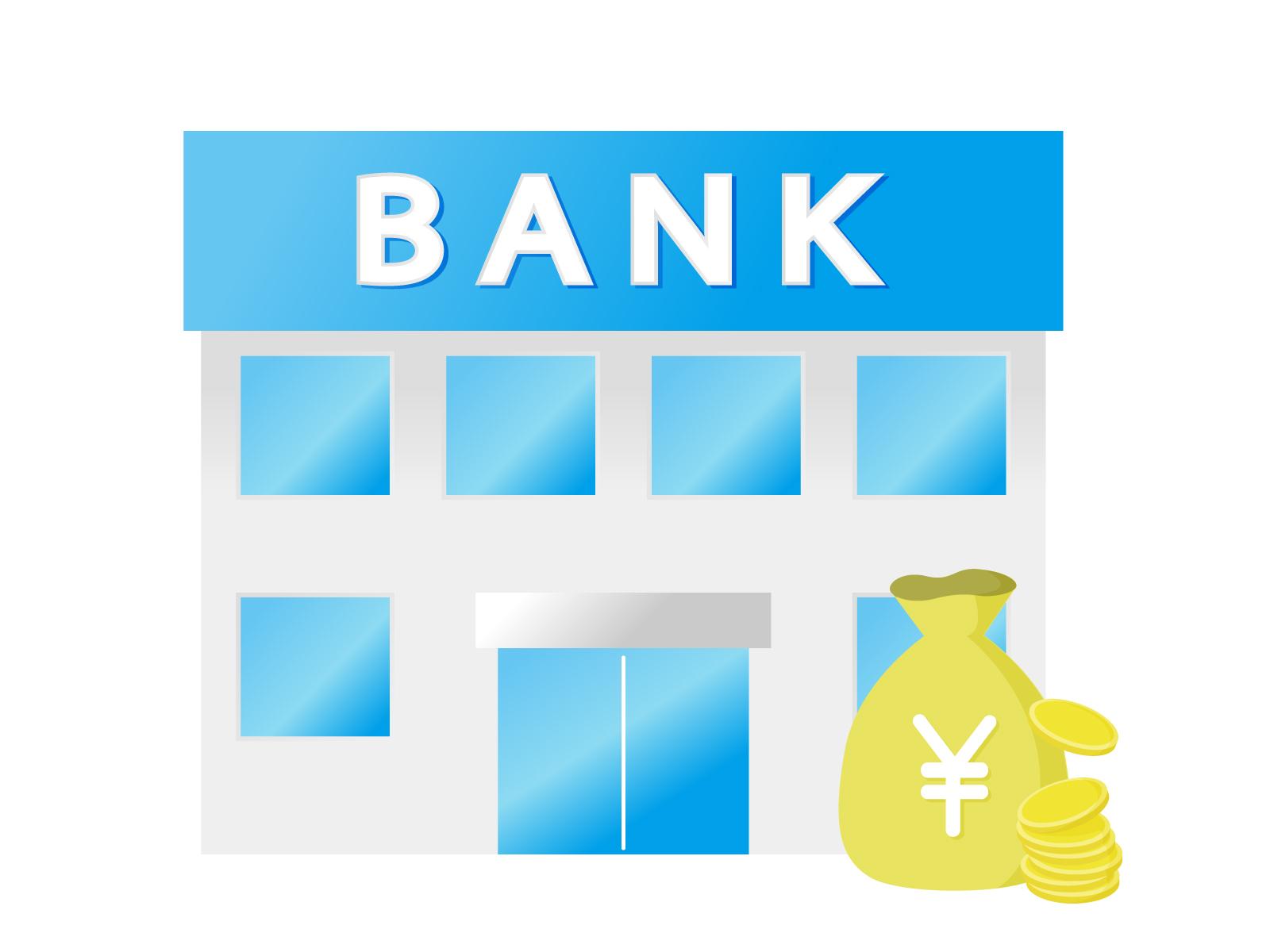 銀行や信用金庫からの融資を利用する。起業サポートの無料相談受付中。