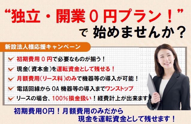 開業支援 独立開業0円プラン