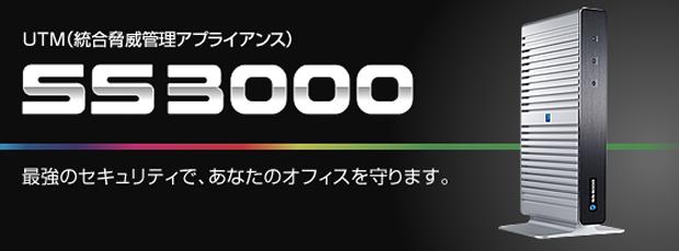 サクサUTMSS3000