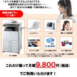 独立開業0円プラン 9800円 シャープ複合機