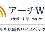 アーチWi-Fi