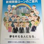 創業支援融資 日本政策金融公庫